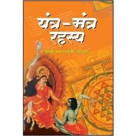 Yantra- Mantra Rahasya By Swami KrishnanadJi Maharaj