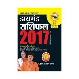 Diamond Rashifal 2017- Kumbh