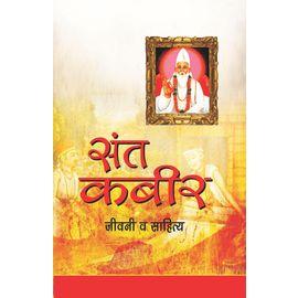 Sant Kabir: Jivani Va Sahitya By Dr. Giriraj Sharan Agrawal