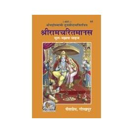 Gita Press- Shrimad Goswami Tulsidas- Shriramcharit Manas (Mool)