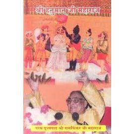 Shri Hanuman Ji Maharaj By Shri Ram Kinkar Ji Maharaj
