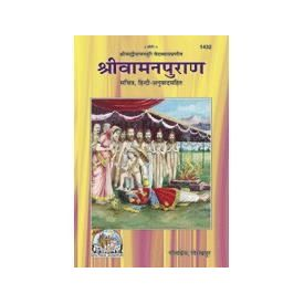 Gita Press- Shri Vamanpuran With Hindi Translation