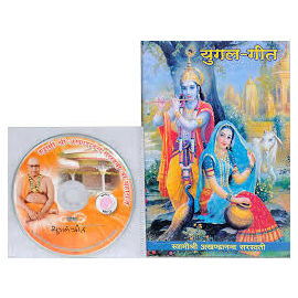 Yugal Geet By Swami Shri Akhandanand Saraswati
