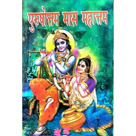 Purshotam Maas Mahatamaya By Pt. Nawal Kishor Pachori