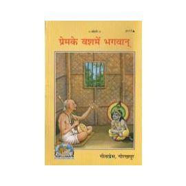 Gita Press- Prem Ke Vash Mein Bhagwan