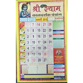 Shree Shyam Kaaldarshak Panchang / Calendar 2018- 2 Pcs