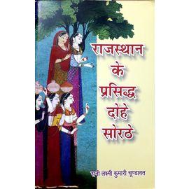 Rajasthan Ke Prasiddha Dohe Sorathe By Rani Laxmi Kumari Chudawat
