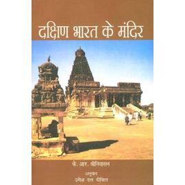 Dakshin Bharat Ke Mandir By K. R. Shreenivasan