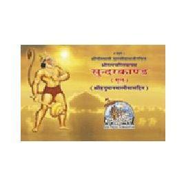 Gita Press- Shriramcharitmanas Sundarkand (Mool Path, Shri Hanuman Chalisa Sahit)