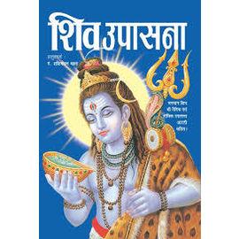 Shiv Upasna By P. Shashimohan Bahal