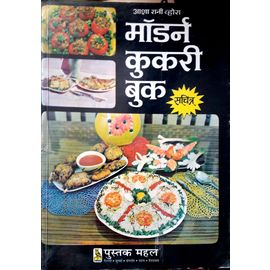 Morden Cookery Book By Asha Rani Vohara