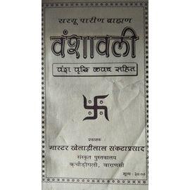 Vanshavali: Vansh Vradhi Kavach Sahit By Pt. Venimadhav