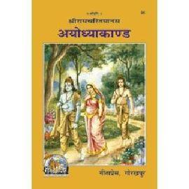 Gita Press- Shriramcharitmanas Ayodhyakand
