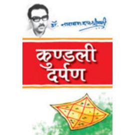 Kundali Darpan (N. S) By Dr. Narayandutt Shrimali