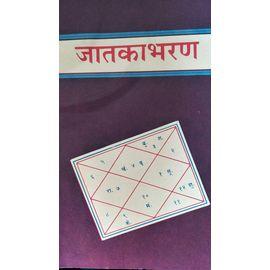 Jatakabharan By Pt. Shyamlal