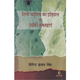Hindi Sahitye Ka Itihas Aur Uski Samasyayen By Yogendra Pratap Singh
