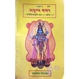 Gita Press- Amulaya Vachan By Jaydayal Goyandaka