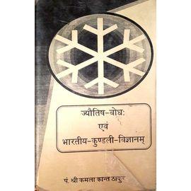 Jyotish- Bodh Evam Bhartiye- Kundali- Vigyanam By Pt. Shri Kamla Kant Thakur