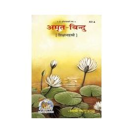 Gita Press- Amrit Bindu (Shiksha Shastri) By Swami Ramsukhdas