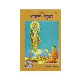 Gita Press- Bhajan Sudha