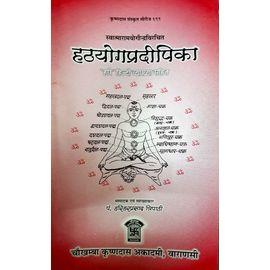 Hath Yog Pradipika By Pt. Hariprasad Tripathi