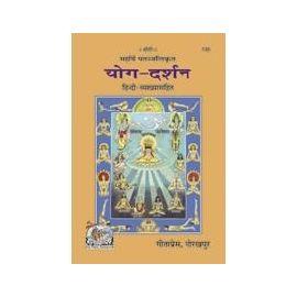 Gita Press- Yog Darshan (Hindi Vyakhya Sahit)