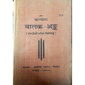 Gita Press- Kalyan- Balak Ank (27th Year Of Edition) With 5 Monthly Kalyan Magazine