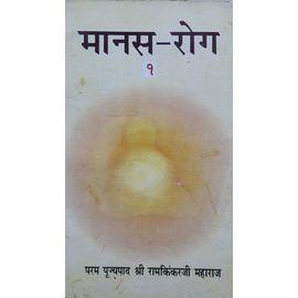 Manas Rog- 1 By Shri Ramkinkar Ji Maharaj