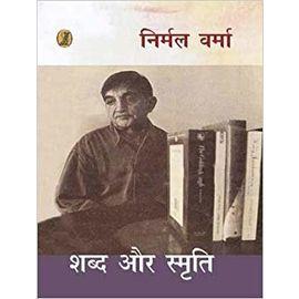 Shabda Aur Smriti By Nirmal Verma