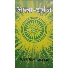 Aatma- Darshan By Satyanarayan Goyanka