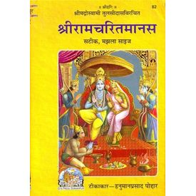 Gita Press- Shrimad Swami Tulsidas- Shriram Charitmanas