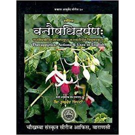 Vanaushadhi Darpan By Vaidhya IndraDev Tripathi