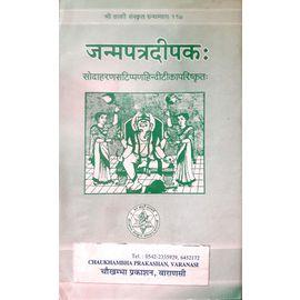 Janam Patradeepak By Shri Vindeshwari Prasad Dwivedi
