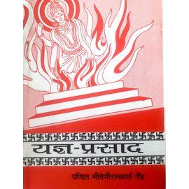 Yagya Prasad By Pt. Shriveni Ram Sharma Goud