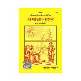Gita Press- Ramajaya Prashan (Bhavarth Sahit)