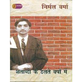 Shatabdi Ke Dhalte Varshon Mein By Nirmal Verma