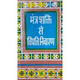 Mantra Shakti Se Vipatti Nivaran By Dr. Chaman Lal Gautam