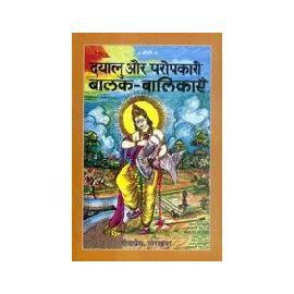 Gita Press- Dayalu Aur Paropkari Balak- Balikayen