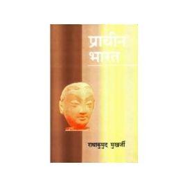 Prachin Bharat By Radhakumud Mukherjee