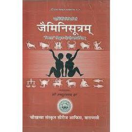 Jaiminisutram With Hindi Translation By Shri Achutanand Jha