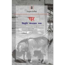 Ghar By Vibhuti Naraya Rai