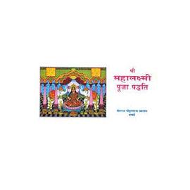 Shri Mahalaxmi Puja Padatti / Diwali Pujan Padatti