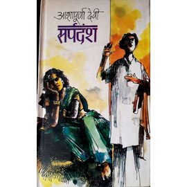 Sarpadans By Asha Purna Devi