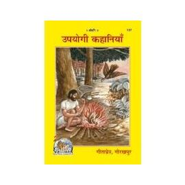 Gita Press- Upyogi Kahaniyan