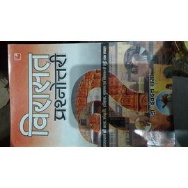 Virasat Prashnotarri By Dr. Devdutt Sharma