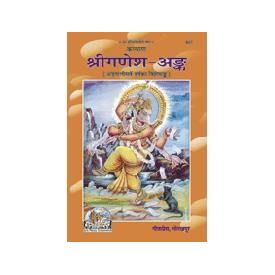 Gita Press- Kalyan- Shri Ganesh Ank (48th Year Edition)