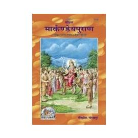 Gita Press- Sankshipta Markandeya Puran (In Hindi)