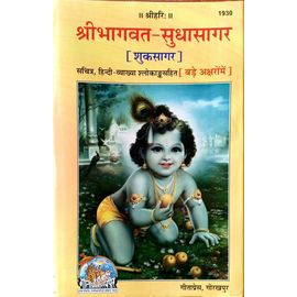 Gita Press Shrimad Bhagwat Sudhasagar / Bhagwat Puran In Hindi