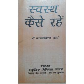Swasth Kaise Rahe By Shri Jankisharan Verma