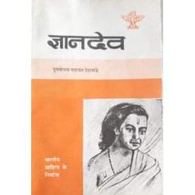 Jnanadeva By Purshotam Yashvant Deshpandey